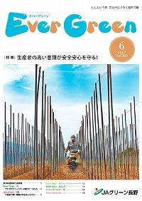 EverGreen 2017年6月号 Vol.280