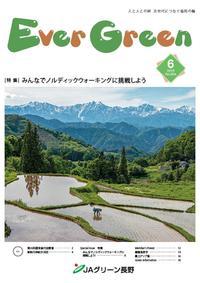 Ever Green2019年6月号 vol.304