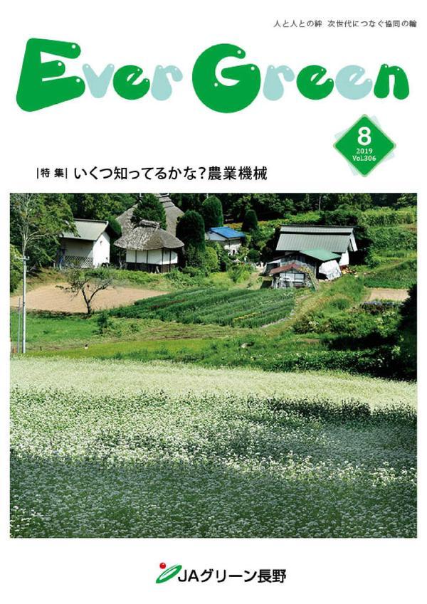 Ever Green 2019年8月号 vol.306