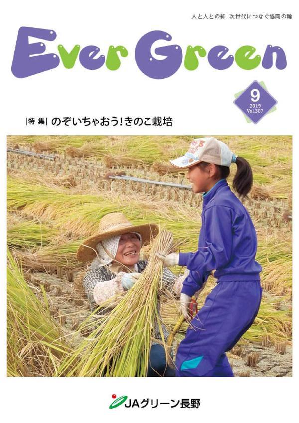 広報誌エバーグリーン2019.9月号 vol.307