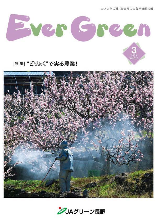 広報誌 Ever Green(エバーグリーン)2020年3月号vol.313