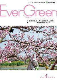 Ever Green(エバーグリーン)2020年4月号vol.314