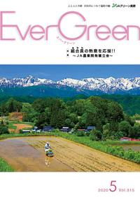 Ever Green 2020年5月号