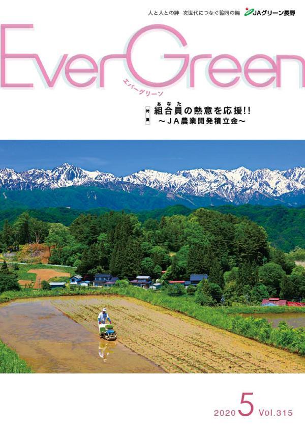 Ever Green 2020年5月号