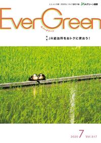 Ever Green 2020年7月号