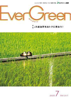 Ever Green 2020年7月号