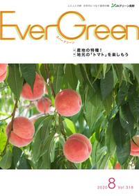 Ever Green 2020年8月号vol.318