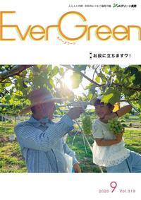Ever Green 2020年9月号vol.319