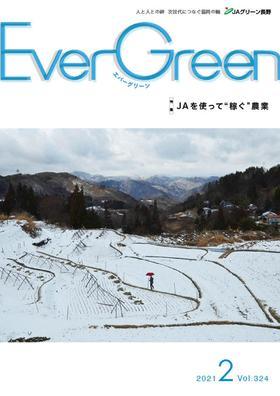 Ever Green 2021年2月号vol.324