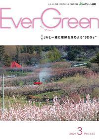 Ever Green 2021年3月号vol.325