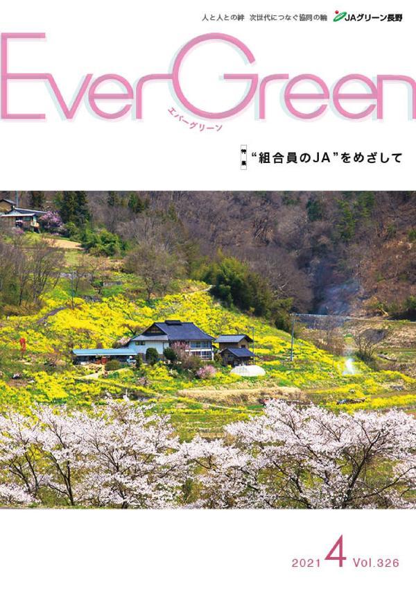 Ever Green4月号 vol.326