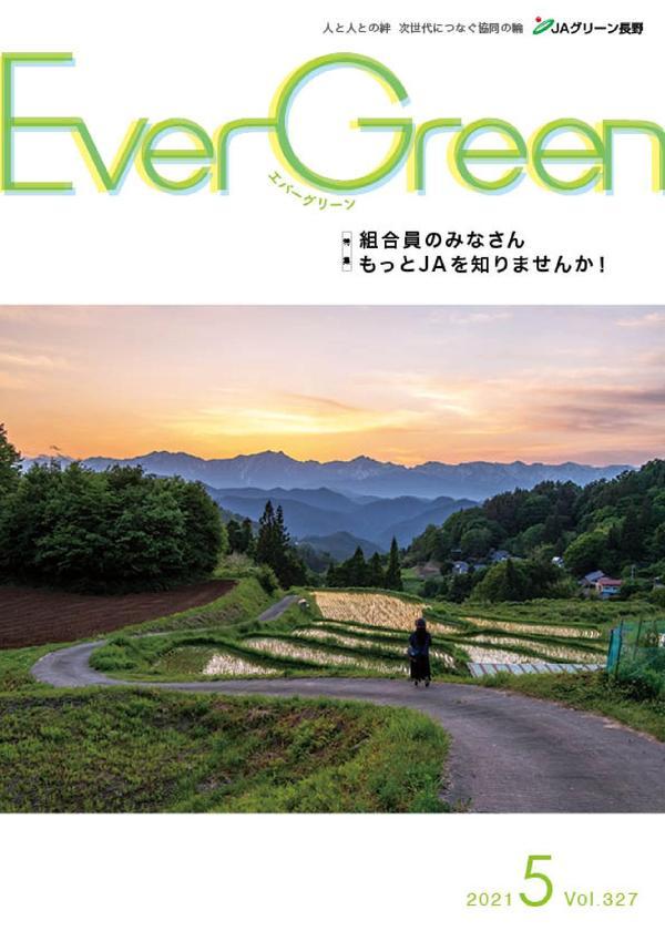Ever Green5月号 vol.327