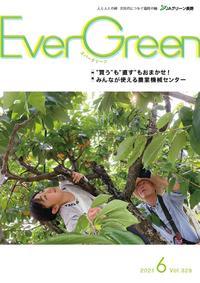 Ever Green6月号 vol.328