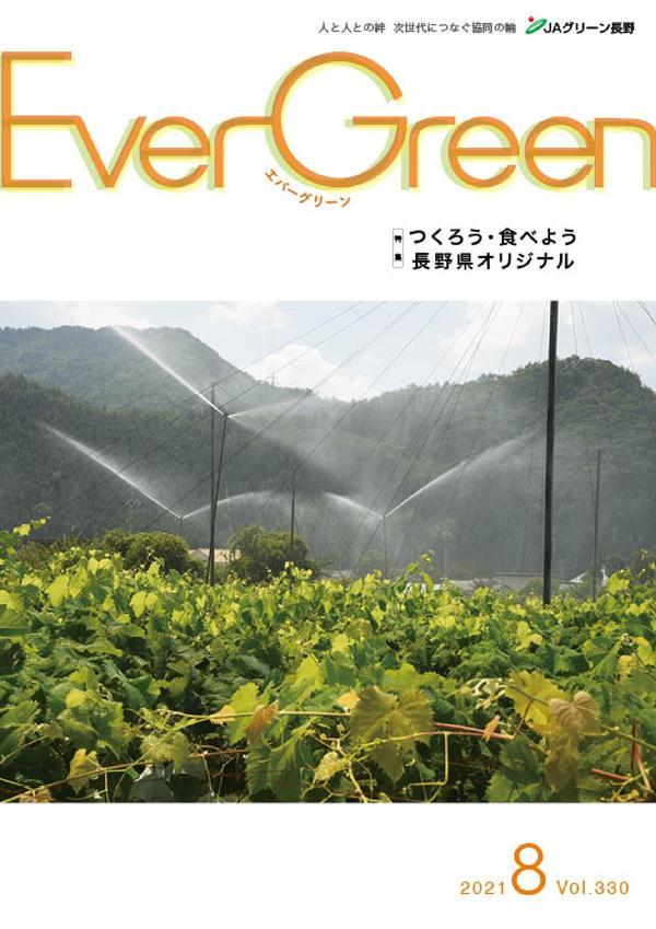 Ever Green8月号 vol.330