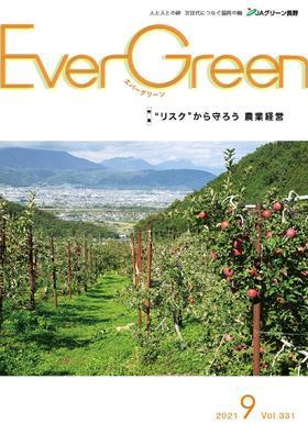 Ever Green9月号 vol.331