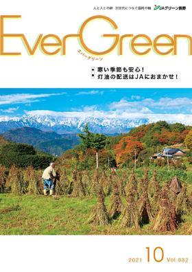 Ever Green10月号 vol.332