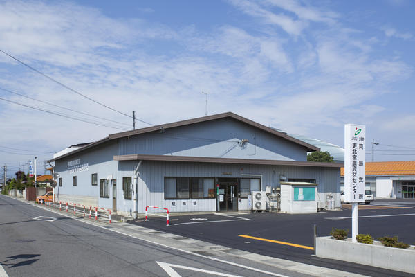 更北営農資材センター