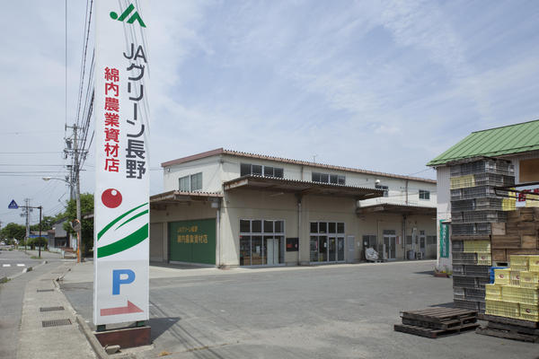 綿内農業資材店