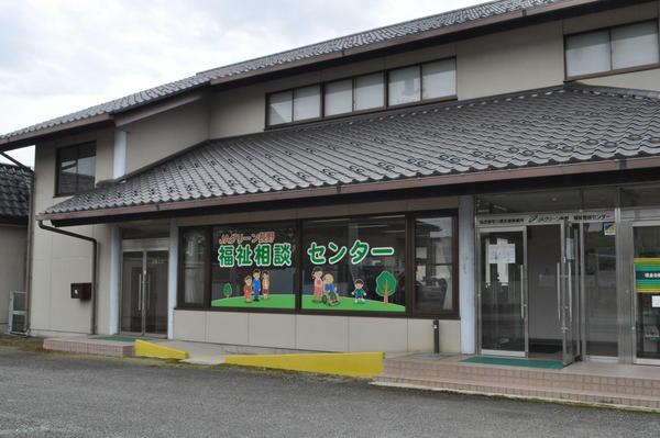 福祉相談センター(指定居宅介護支援事業所)