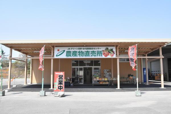 松代農業総合センター内農産物直売所
