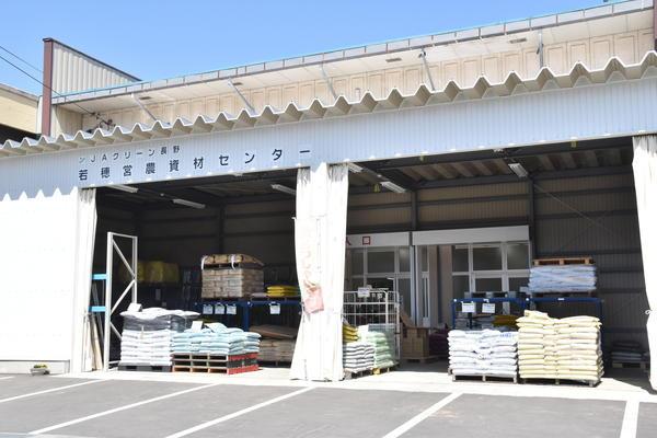 若穂営農資材センター