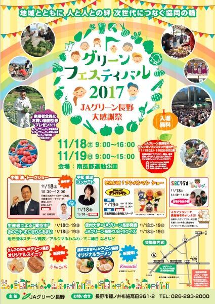 グリーンフェスティバル2017